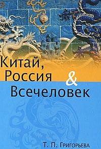 Китай, Россия и Всечеловек