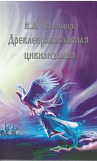 Древлеправославная цивилизация
