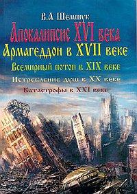 Апокалипсис в XVI веке. Армагедон в XVII веке. Всемирный потоп в XIX веке. Истребление душ в XX