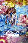 Психология любви: монография