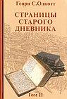 Страницы старого дневника. Фрагменты 1878-1883  Т. 2