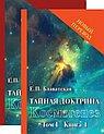 Тайная Доктрина Т.1 (в 2-х кн.) Блаватская Е.П.