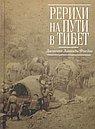 Рерихи на пути в Тибет. Дневники Зинаиды Фосдик: 1926-1927
