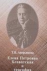 Елена Петровна Блаватская и теософия