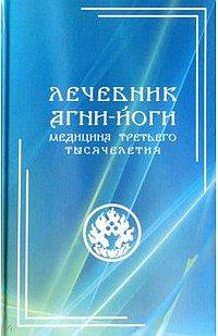 Лечебник Агни-Йоги. Медицина третьего тысячелетия.