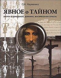 Явное о тайном.Наука о рождении,деяниях,воскресении Христа