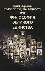 Человек, Судьба, Вечность, или Философия Великого Единства