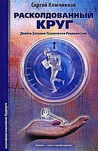 Расколдованный круг-1: девять законов упр. реальностью: психолог. роман-инициация