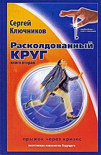Расколдованный круг-2: прыжок через кризис: психолог. роман-инициация
