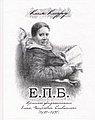 Краткое жизнеописание Елены Петровны Блаватской (1831-1891)