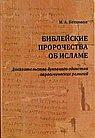 Библейские пророчества об исламе: доказательство духовного единства авраамических религий