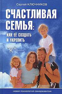 Счастливая семья: как ее создать и укрепить