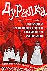 Дурилка (записки русского зятя главного раввина) книга 1