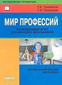 Мир профессий. Развивающ.курс для младш.школ.(для учителя)