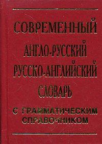 Англ-русск. СОВРЕМЕННЫЙ словарь+грам-ка/30000 сл.