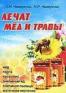 Лечат мед и травы