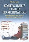 Контрольные работы по математике для начальной школы