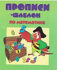 Прописи-шаблон по математике (зеленая попугай)