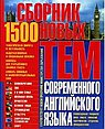 1500 тем современного английского языка