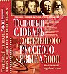 Толковый словарь современного русского языка 5000