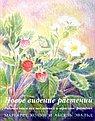 Новое видение растений: Рабочая книга для наблюдений и зарисовок растений.