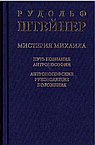 Мистерия Михаила: путь познания антропософии: антропософские руководящие положения