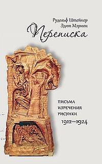 Переписка: письма-изречения-рисунки, 1912-1924 гг.