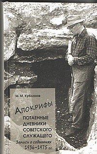 Апокрифы, Ч.1. Потаенные дневники советского служащего: Записи о событиях 1936-1975гг.