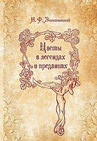 Цветы в легендах и преданиях