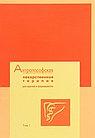 Антропософская лекарственная терапия для врачей и фармацевтов. Том 1
