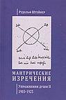Мантрические изречения. Упражнения души II.1903-1925