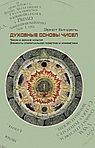 Духовные основы чисел. Число в зеркале культур. Элементы спирутальной геометрии и арифметики