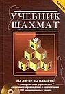Учебник шахмат + СД