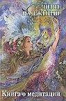 Ошо.Книга о медитации (2 изд.)