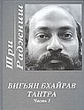 Ошо.Вигьян Бхайрав Тантра Часть 1 (новое 2-изд.)