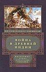 Война в Древней Индии. Философия,этика,стратегия,тактика