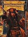 Пираты Карибского моря. На Странных Берегах (обл. с цв. илл.)