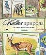Живая природа. Детская энциклопедия