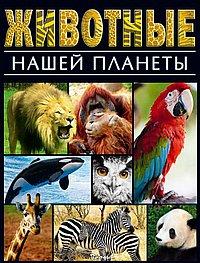 Животные нашей планеты