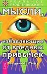 Мысли, избавляющие от вредных привычек. 2-е издание