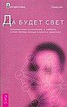 Да будет свет. Современная космология и каббала. Новая беседа между наукой и религией (1354)