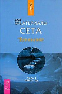 Материалы Сета. Ч. 1