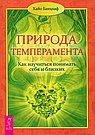 Природа темперамента. Как научиться понимать себя и близких (2465)