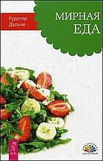 Мирная еда (2503)