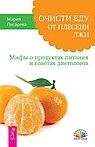 Очисти еду от плесени лжи. Мифы о продуктах питания и советах диетологов (2566)
