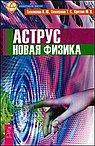Аструс. Новая физика (2622)