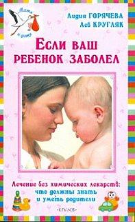 Если ваш ребенок заболел. Лечение без химических лекарств: что должны знать и уметь родители