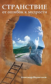Странствие от ошибок к мудрости