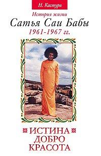 Истина, добро, красота. Т.2. История жизни Сатья Саи Бабы.