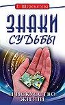 Знаки судьбы и искусство жизни. 8-е изд.